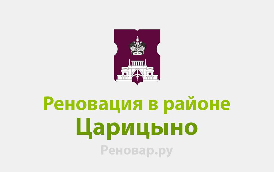 Реновация района Царицыно