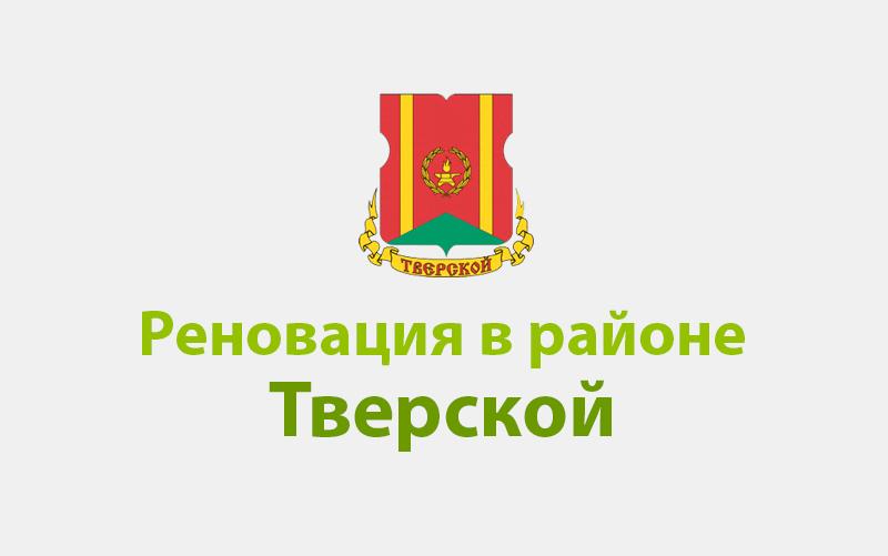 Реновация района Тверской