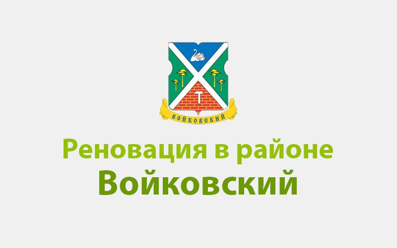 Реновация района Войковский
