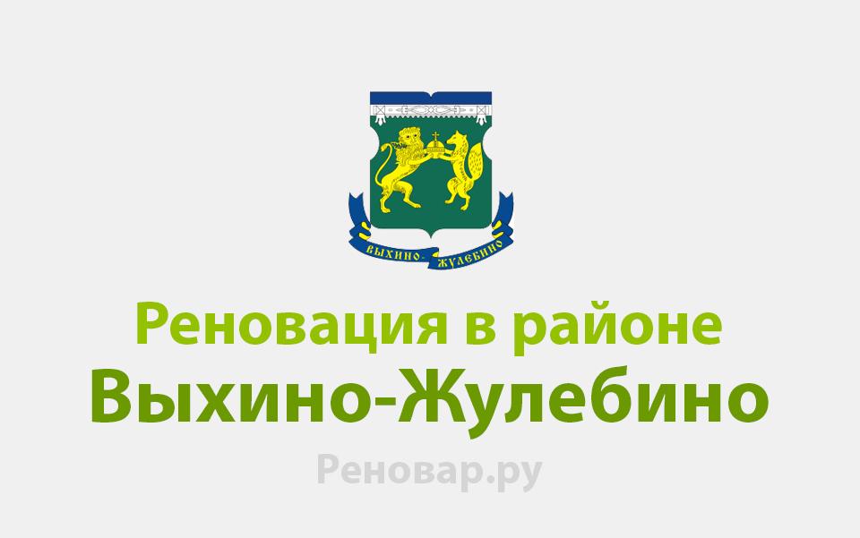 Реновация района Выхино-Жулебино