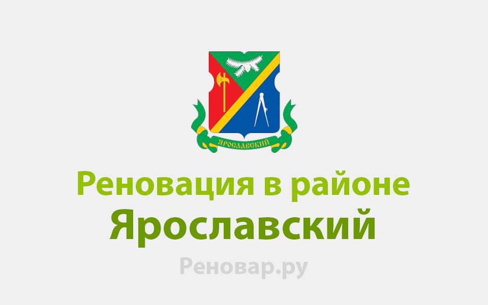 Реновация района Ярославский