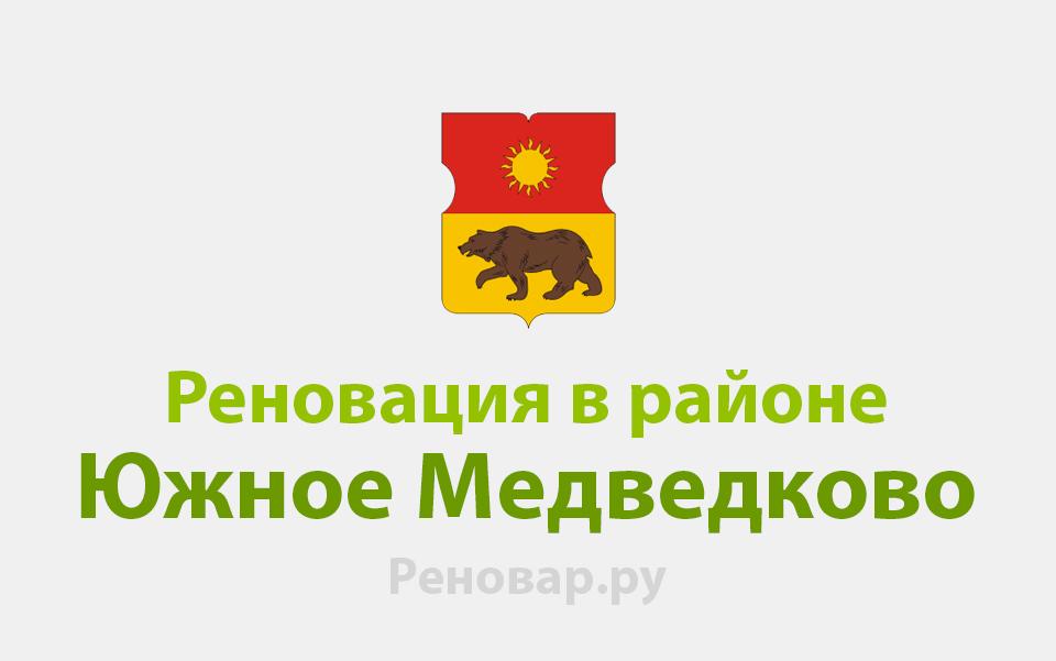 Реновация района Южное Медведково