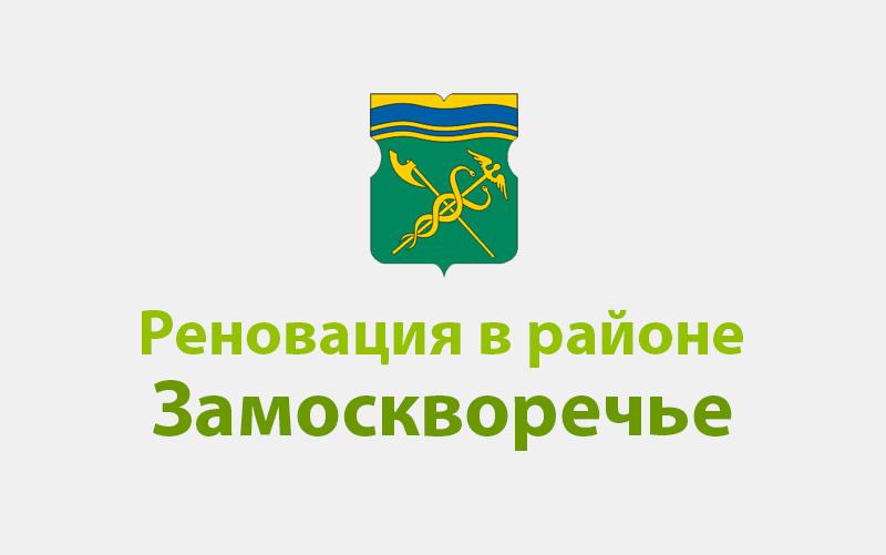 Реновация района Замоскворечье