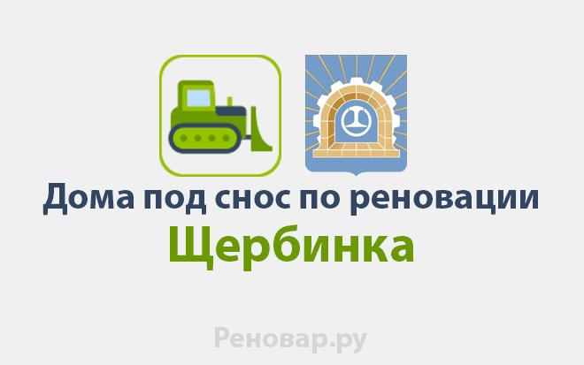Список домов под снос в районе Щербинка