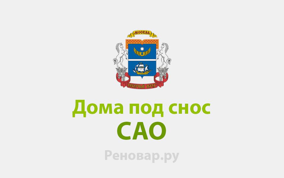 Дома под снос в САО, список по районам