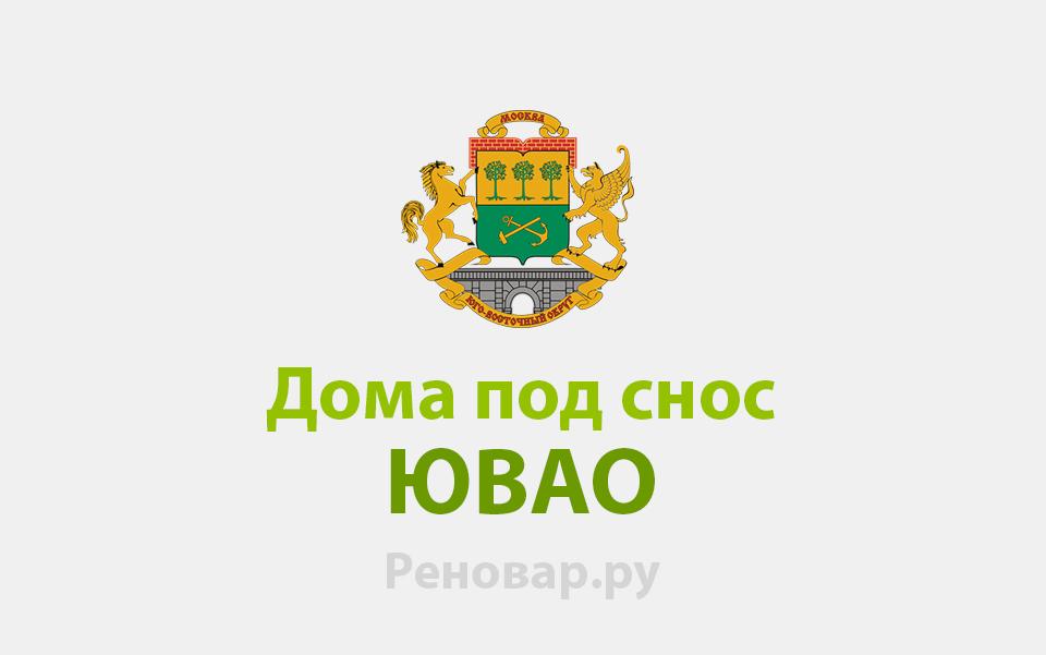 Дома под снос в ЮВАО списки по районам
