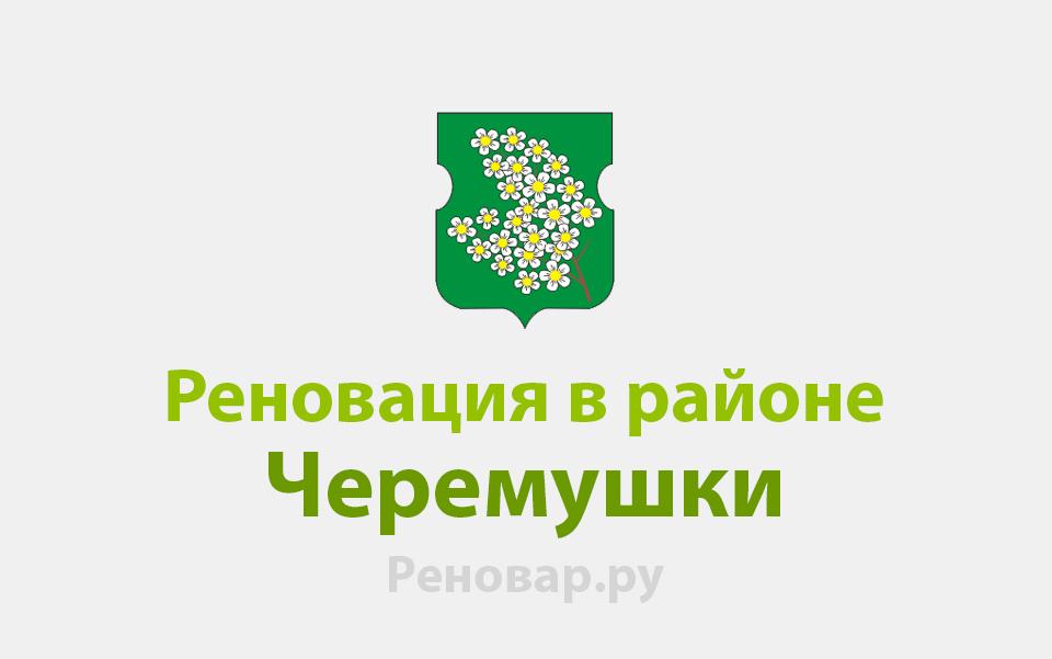 Реновация района Черемушки