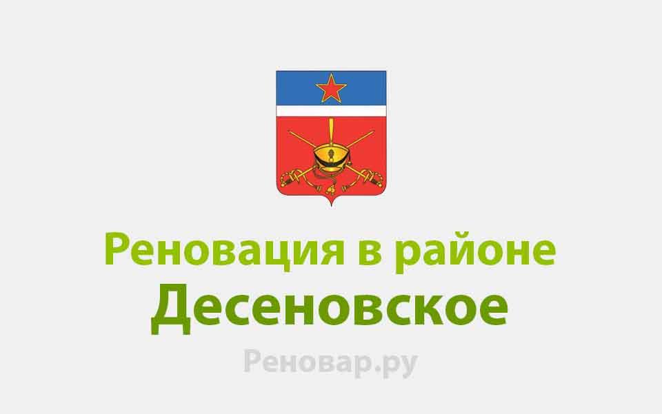 Реновация района Десеновское
