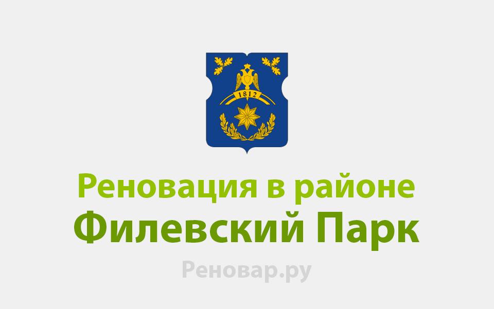 Реновация района Филевский Парк