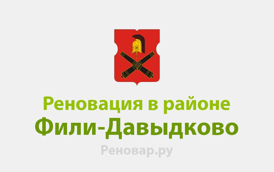 Реновация района Фили-Давыдково