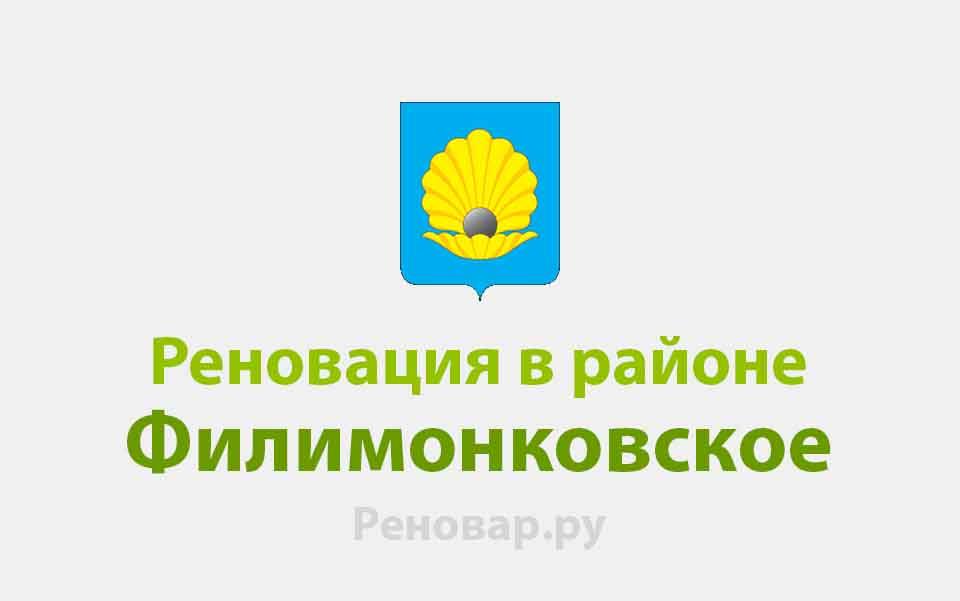 Реновация района Филимонковское