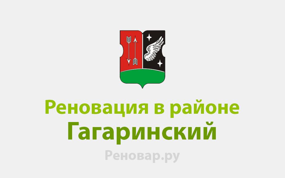 Реновация района Гагаринский