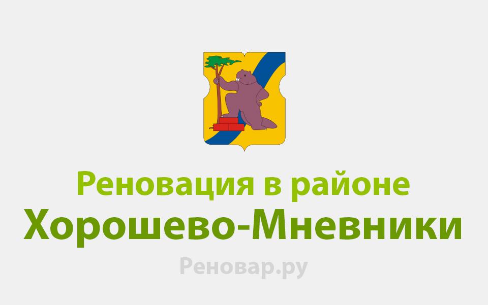Реновация Хорошево-Мневники