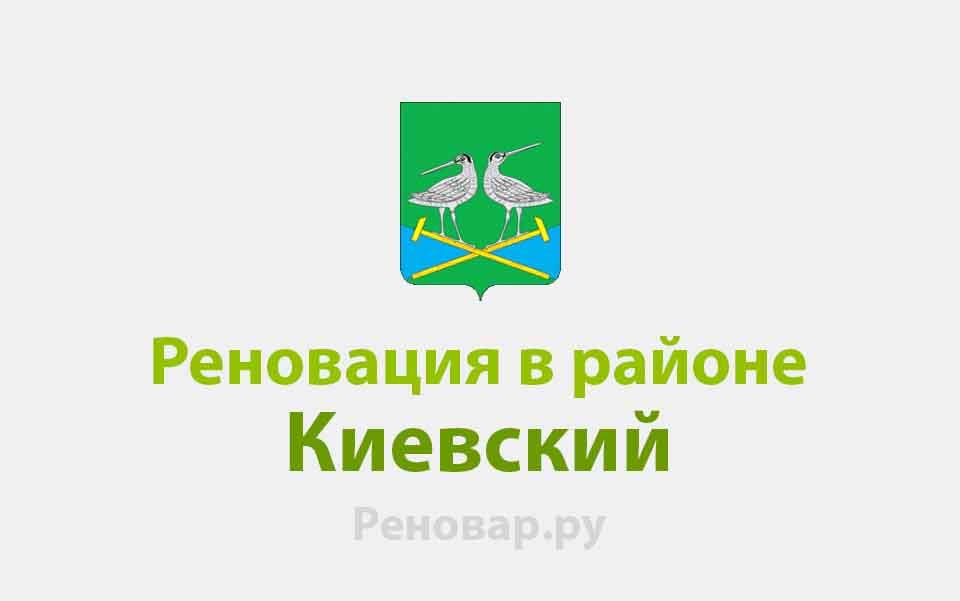 Реновация района Киевский