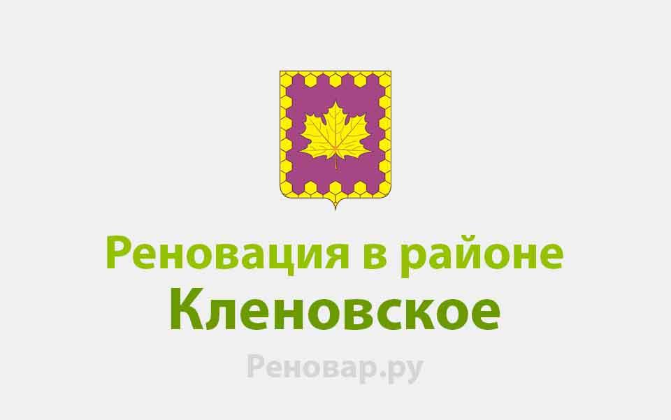 Реновация района Кленовское