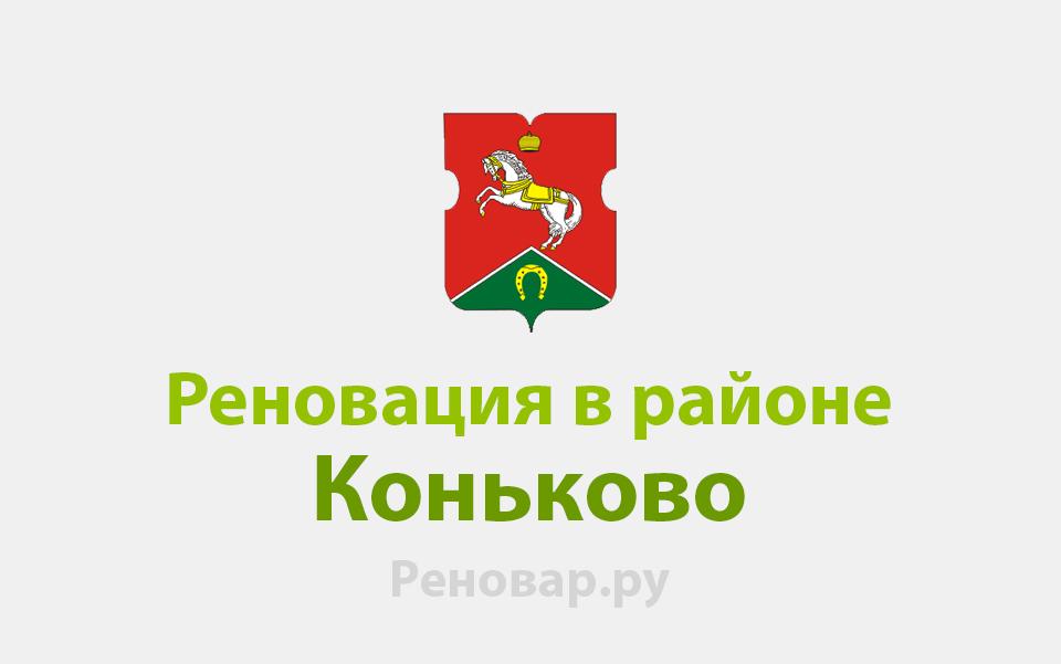 Реновация района Коньково