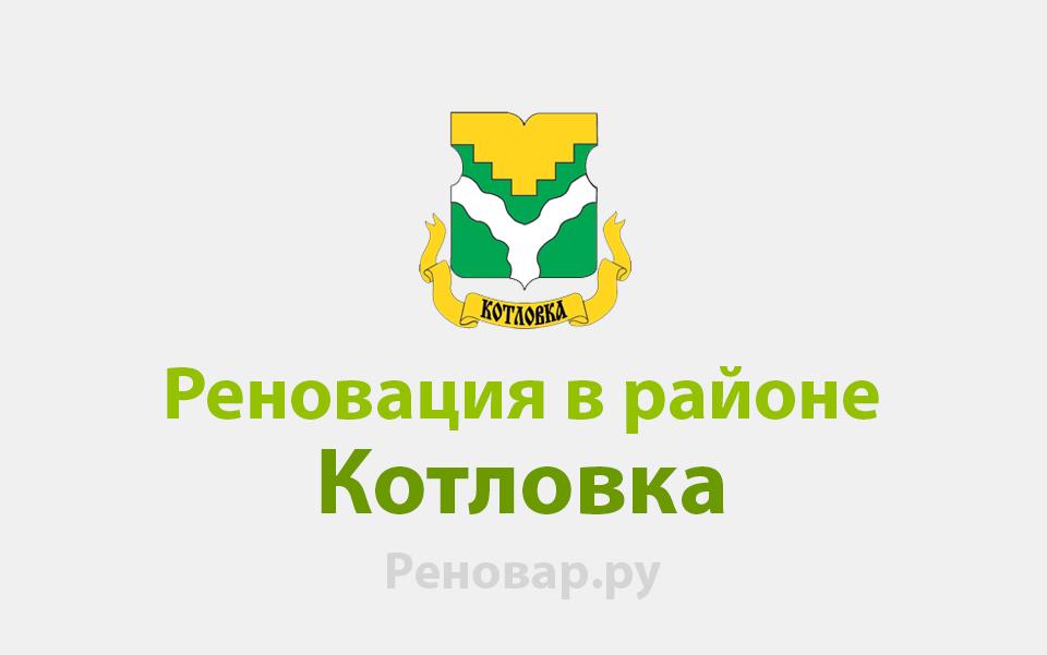 Реновация района Котловка