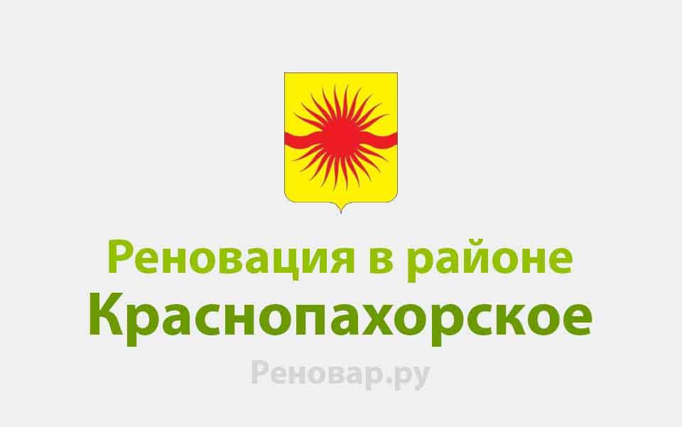 Реновация района Краснопахорское