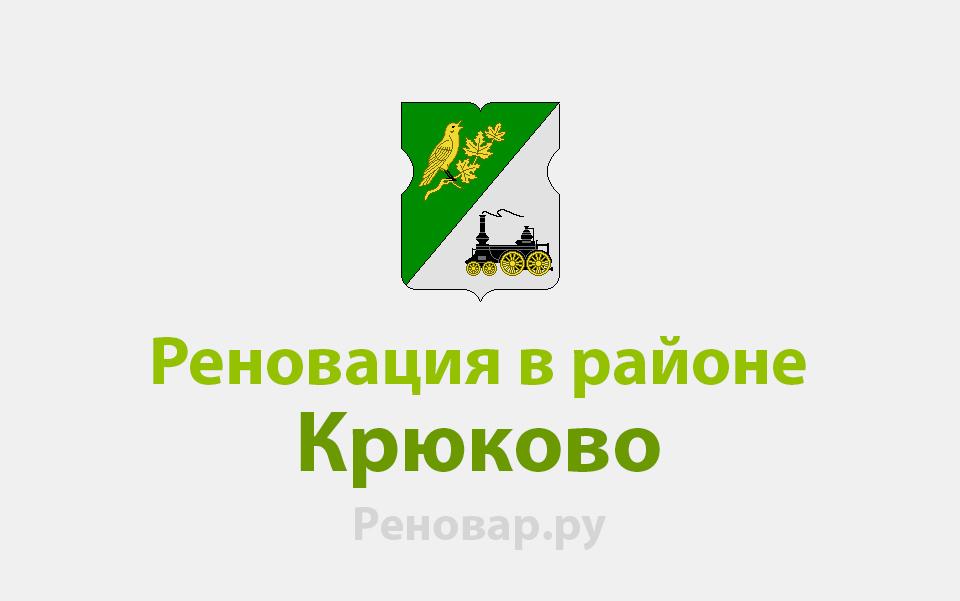 Реновация района Крюково
