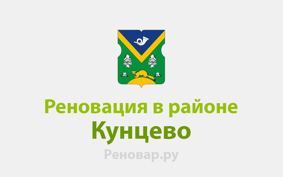 Реновация района Кунцево