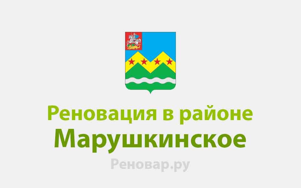 Реновация района Марушкинское