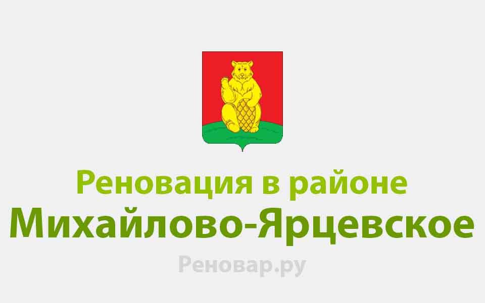 Реновация района Михайлово-Ярцевское