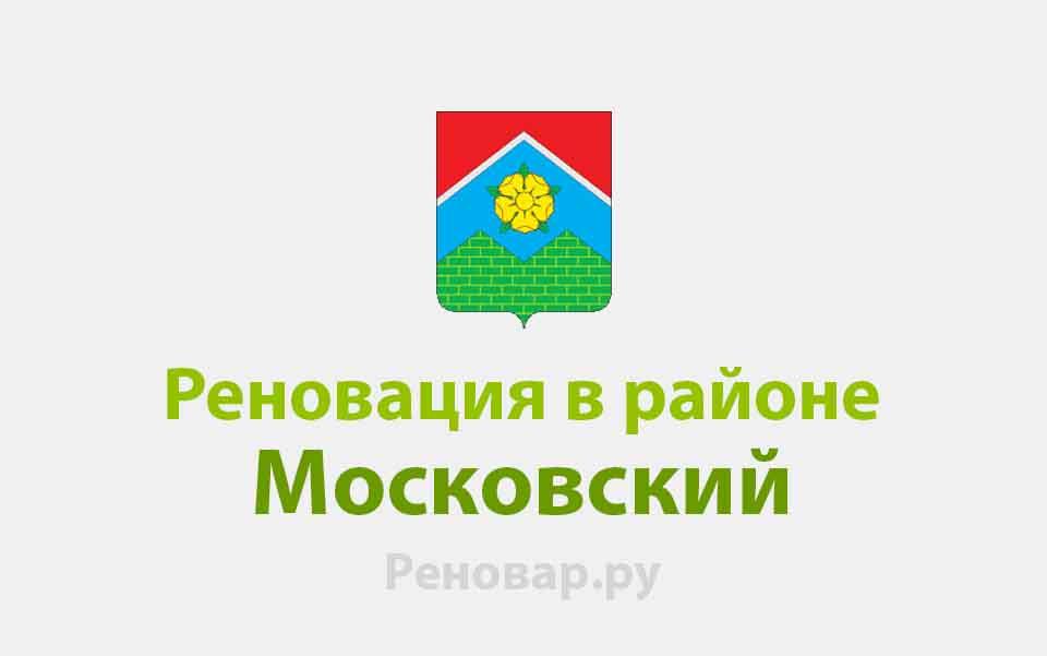 Реновация района Московский