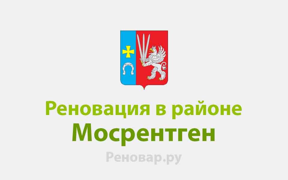 Реновация района Мосрентген