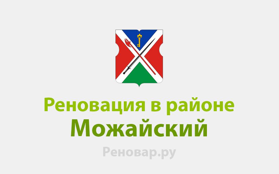 Реновация района Можайский