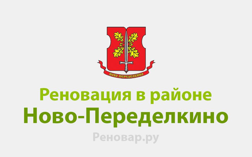 Реновация района Ново-Переделкино