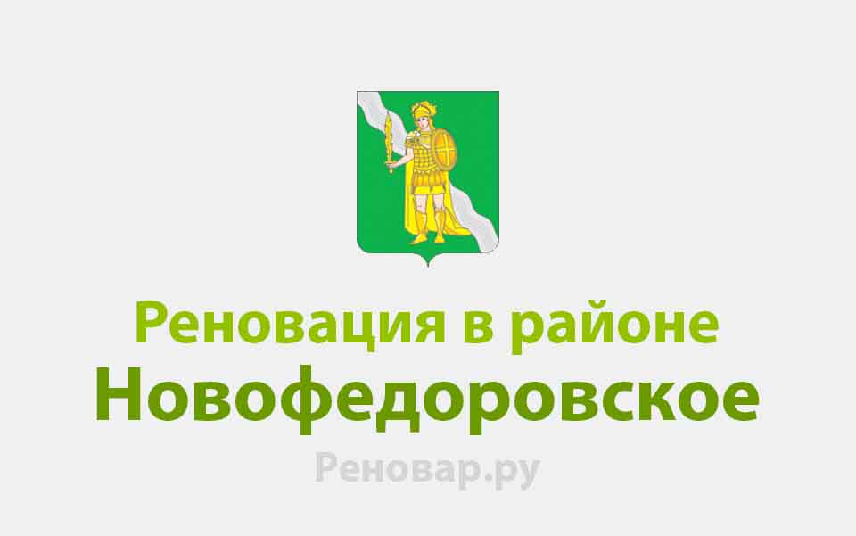 Реновация района  Новофедоровское