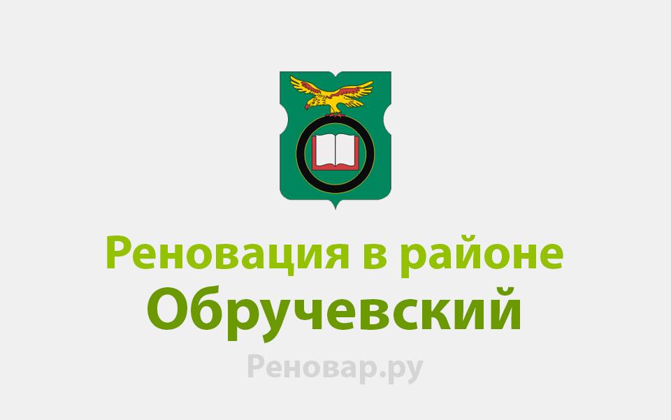 Реновация района Обручевский