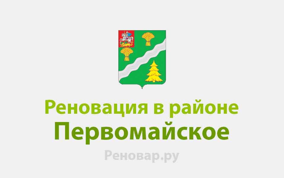 Реновация района Первомайское