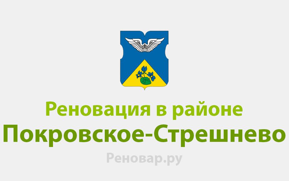 Реновация района Покровское-Стрешнево