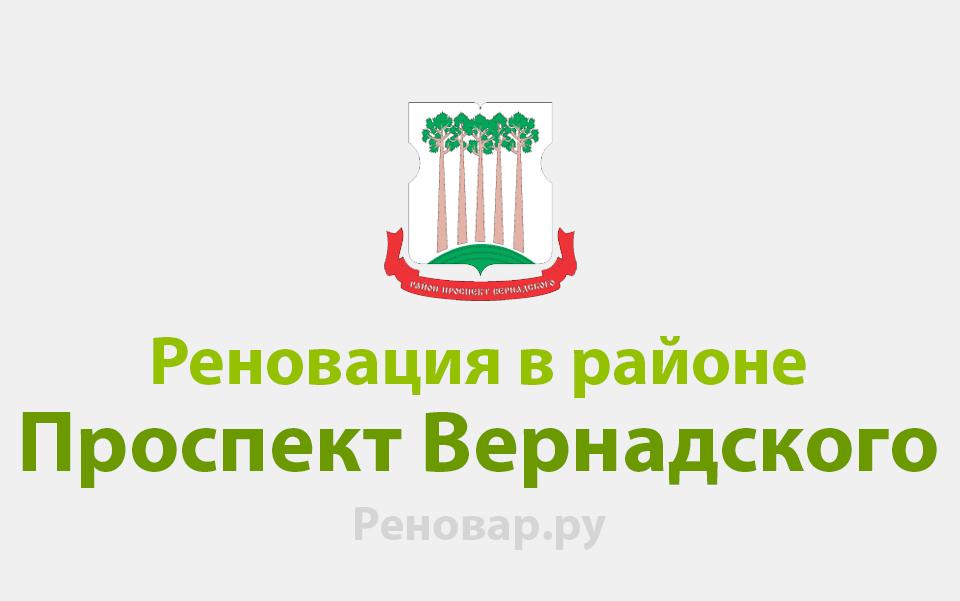 Реновация района Проспект Вернадского