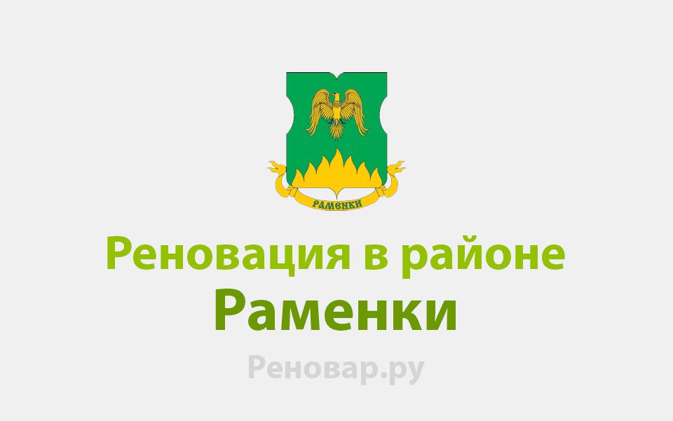 Реновация района Раменки