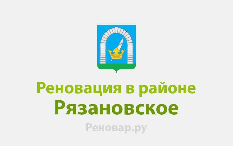 Реновация района Рязановское