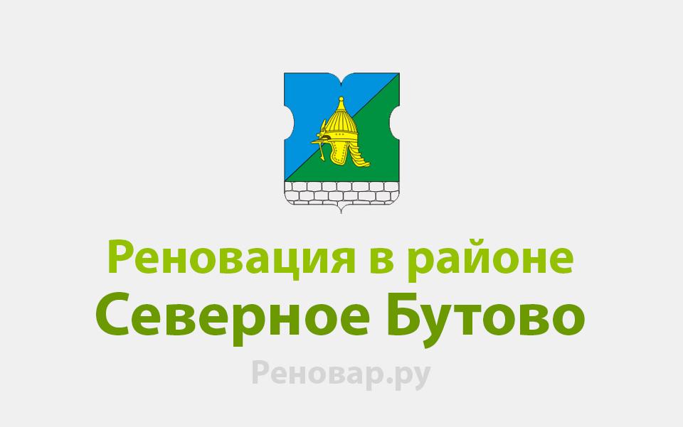 Реновация района Северное