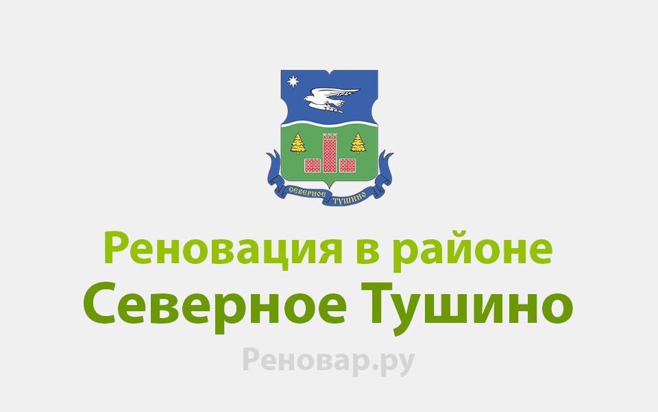 Реновация района Северное Тушино