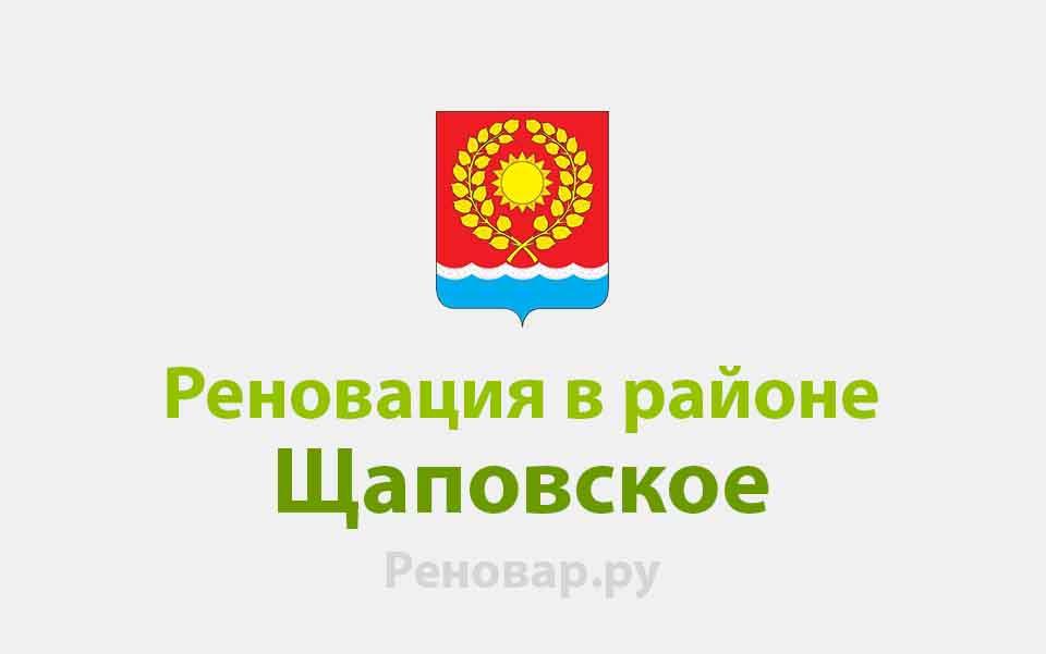 Реновация района Щаповское