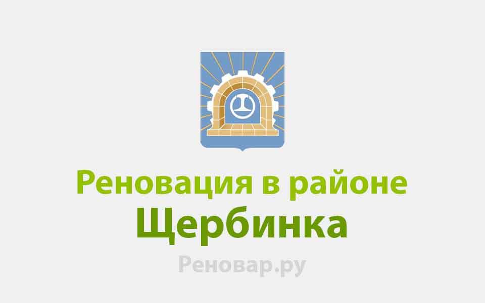 Реновация района Щербинка