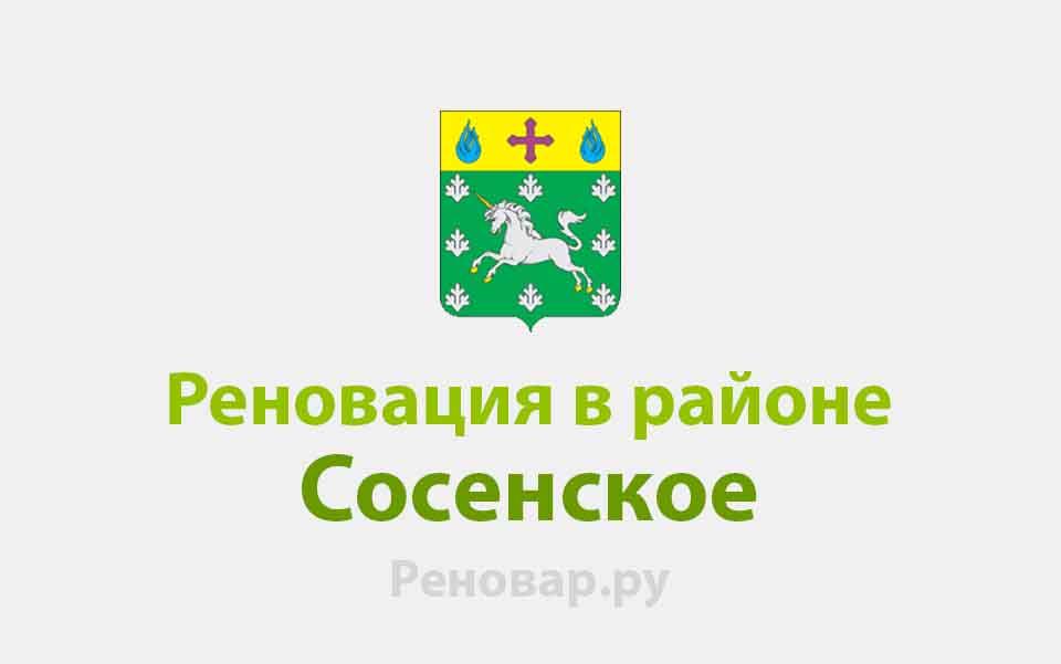 Реновация района Сосенское