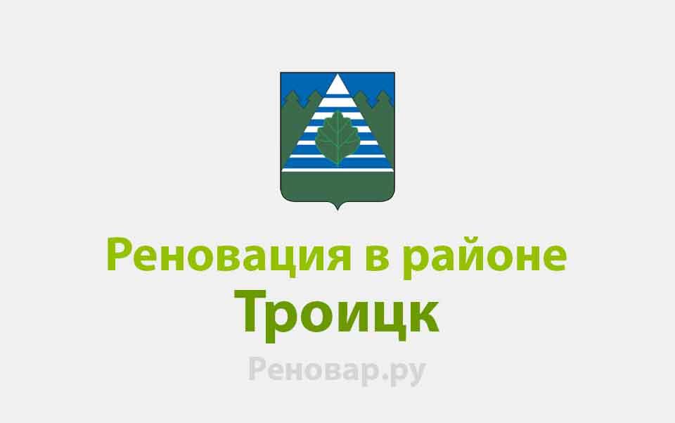 Реновация района Троицк