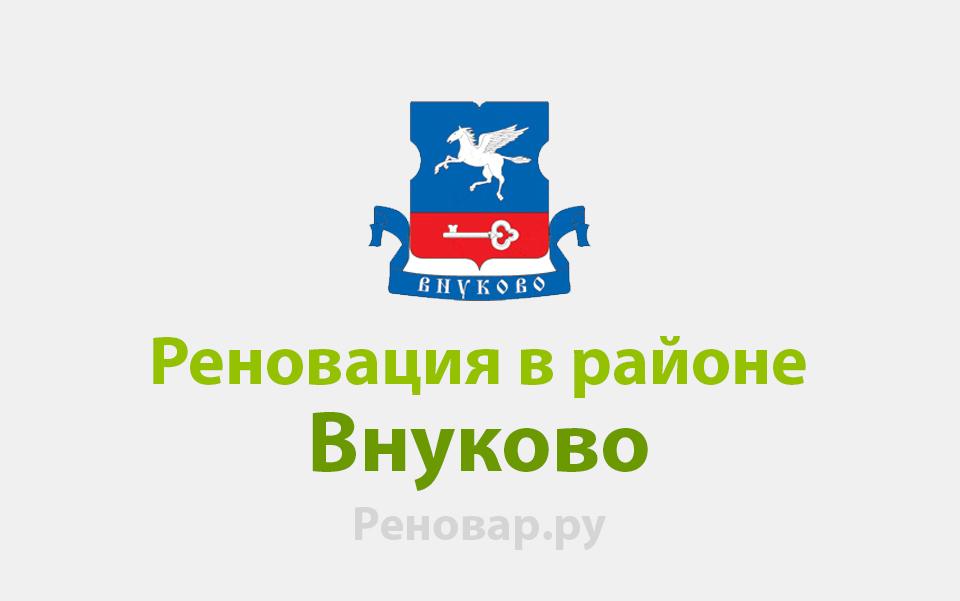 Реновация района Внуково