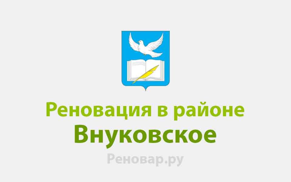 Реновация района Внуковское