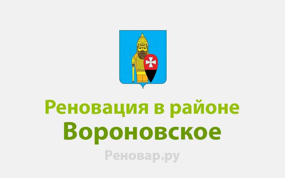 Реновация района Вороновское