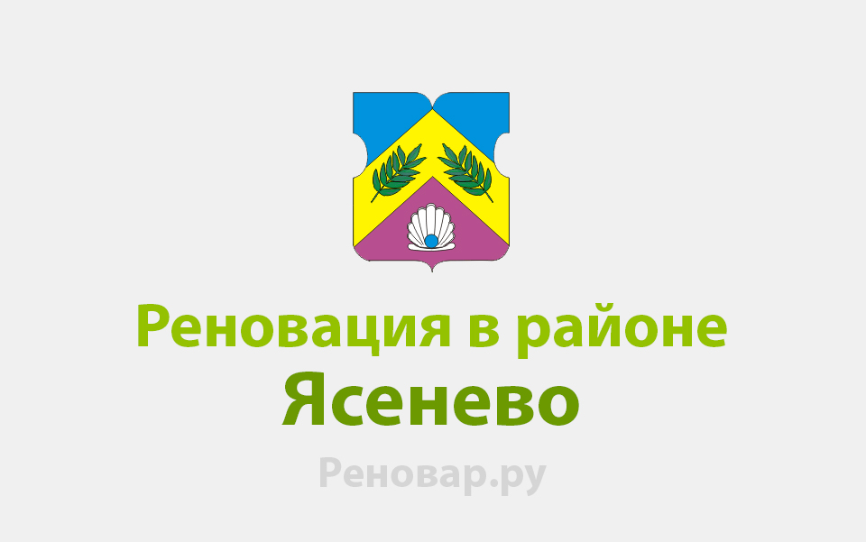 Реновация района Ясенево