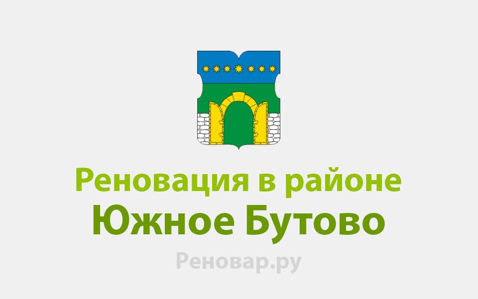 Реновация района Южное Бутово