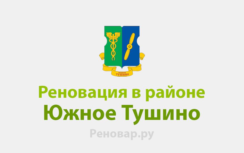 Реновация района Южное Тушино