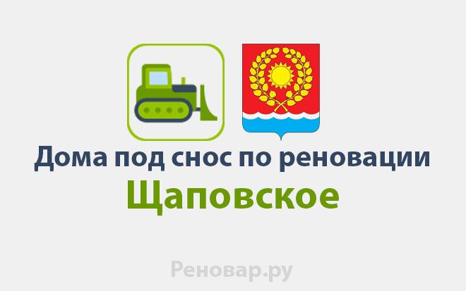 Список домов под снос в районе Щаповское